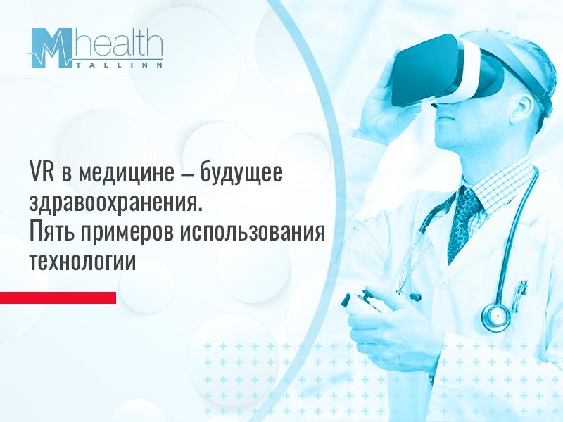 VR в медицине – будущее здравоохранения. Пять примеров использования технологии