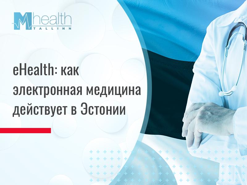 Всё о цифровой медицинской реформе в Эстонии