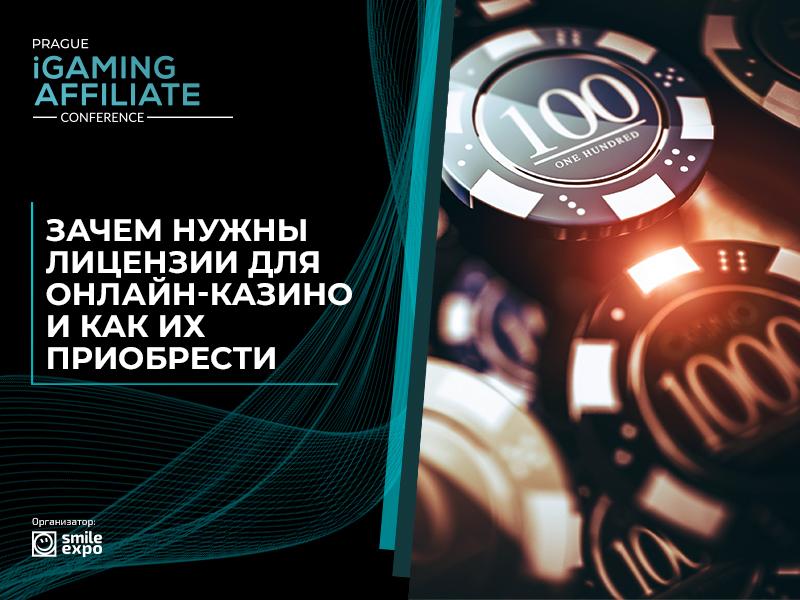 онлайн лицензия казино для