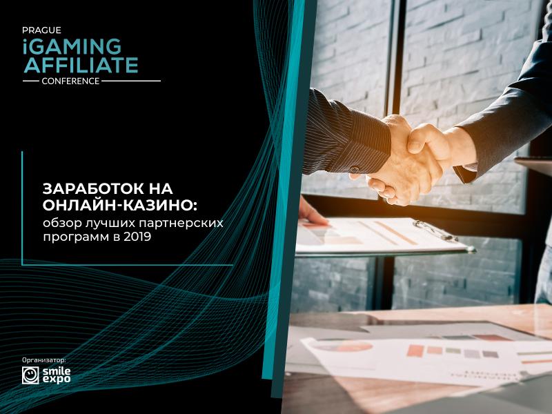 Заработок на онлайн-казино: обзор лучших партнерских программ в 2019-м