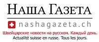 http://www.nashagazeta.ch/
