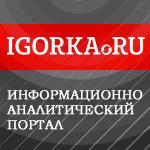 igorka.ru